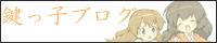 鍵っ子ブログ バナー3