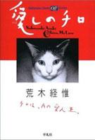 愛しのチロ (平凡社ライブラリーoffシリーズ) (単行本)