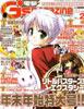 電撃G'smagazine (デンゲキジーズマガジン) 2008年 02月号