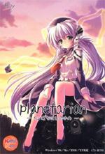 planetarian PC版